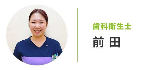 歯科衛生士:前田