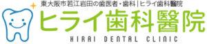東大阪市若江岩田の歯医者・歯科 ヒライ歯科医院