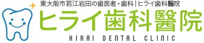 東大阪市若江岩田の歯医者・歯科|ヒライ歯科医院